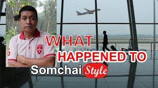 เกิดอะไรขึ้นกับ สมชาย สไตล์ (What happened to SOMCHAI STYLE)