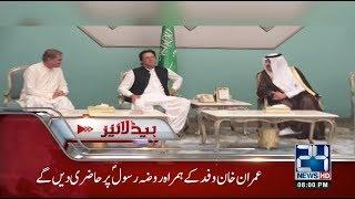 News Headlines | 8:00 PM | 18 Sep 2018 | 24 news HD