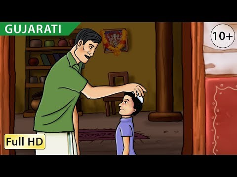 Abdul Kalam, A Lesson for my Teacher: Learn Gujarati - Story for Children