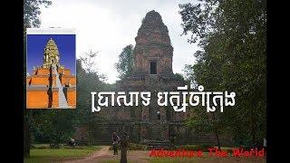 Baksey Cham Krong Temple - ប្រាសាទបក្សីចាំក្រុង