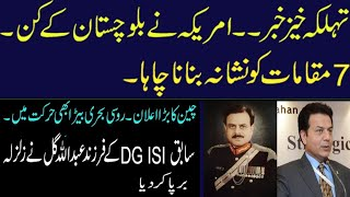 Huge Exclusive by Hameed Gul