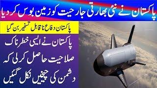 Pakistan Big Developments in Advanced Capabilities