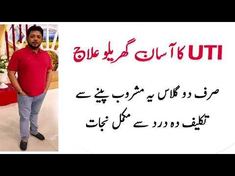 Urine Tract Infection Treatment | UTI Ka Gharelu Ilaj