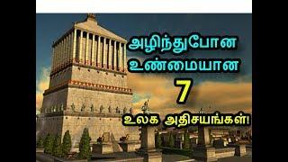 உலகின் அழிந்துபோன உண்மையான 7 உலக அதிசயங்கள்! | Tamil ultimate
