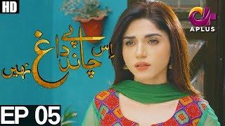 Is Chand Pay Dagh Nahin - Episode 5   A Plus ᴴᴰ Drama   Firdous Jamal, Saba Faisal, Zarnish Khan