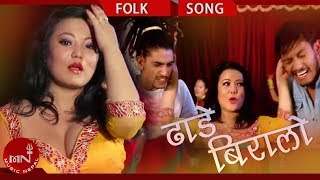 "New Nepali Teej Song  || ""ढाडे बिरालो"" DHADE BIRALO || Shreedevi Devkota & Prakash Katuwal"
