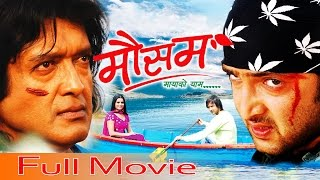 "New Nepali Movie - ""Mausam"" Rajesh Hamal, Aryal Sigdel 