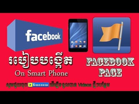 របៀបបង្កើត Facebook Page | How to create Facebook Page on Smart Phone | free techniques,