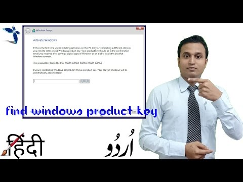 How to Get Windows 7/8/8.1/10 Product key Hindi/urdu