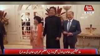 Malaysian First Lady Becomes PM Imran Khan's Fan