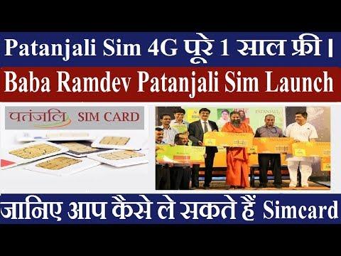 Patanjali Sim 4G पूरे 1 साल फ्री । Baba Ramdev Patanjali Sim Launch free for 1 year
