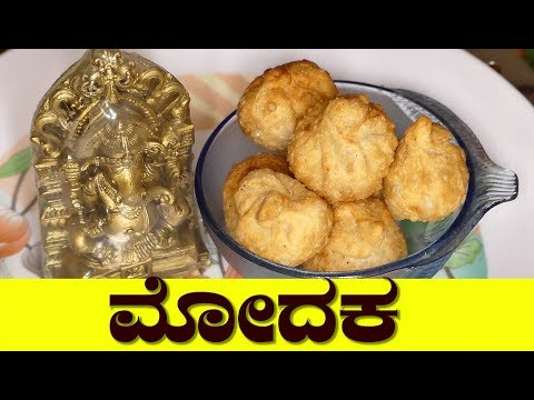 modak recipe|How to make Modak| Ganesh Chaturthi Special Modak| modak recipe in kannada