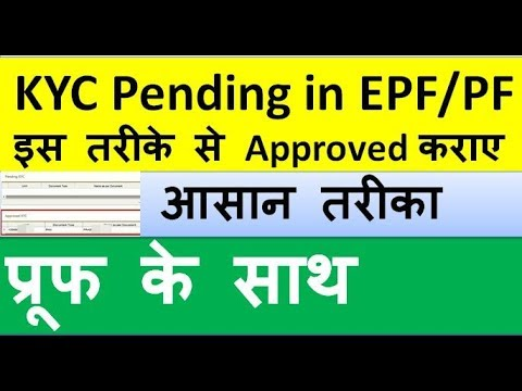 How to get KYC approved in PF/EPF |||| By Smart technology Gyan
