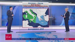 Ειδήσεις Βραδινό Δελτίο | Τουρκική  προκλητικότητα - Διπλωματικός μαραθώνιος της Αθήνας | 03/06/2020