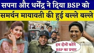Sapna Chodhary और Dharmendra ने दिया बीएसपी