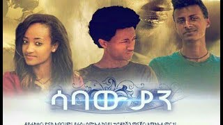 ሳባውያን -  Ethiopian Movie Sabawiyan 2017