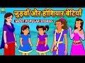 जुड़वाँ और होशियार बेटियाँ - Hindi Kahaniya for Kids   Stories for Kids   Moral Stories   Koo Koo TV