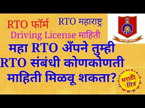 महा RTO अँपने तुम्ही कोणकोणती माहिती मिळवू शकता? Maha RTO app . Maharashtra RTO