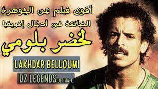 أقوى فيلم عن الجوهرة الضائعة في أدغال إفريقيا ● لخضر بلومي هذه قصتي   My Story ● Lakhdar Belloumi