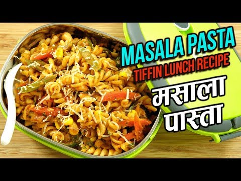 Indian Style Pasta Recipe In Hindi | मसाला पास्ता | Spicy Masala Pasta | Tiffin Recipes | Ruchi