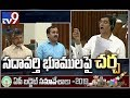 Heated Discussion On Sadavarti Lands Issue In Assembly TV9
