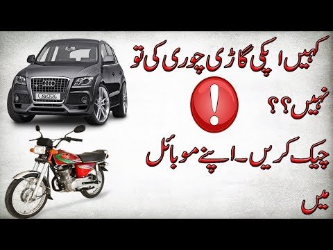 How to Check Online Vehicle Registration Details in Pakistan   Punjab  Car   Bike  