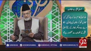 Nuskha | Asmani Bijli Sy Hifazat | 25 June 2018 | 92NewsHD