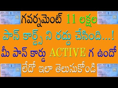How to know whether your pancard is active or deactive in Telugu