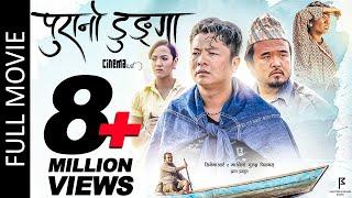 Purano Dunga | New Nepali Full Movie 2018 | Priyanka Karki, Dayahang Rai, Menuka Pradhan, Maotse
