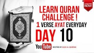 Learn Quran ᴴᴰ - Day 10    Surah Al Imran 64    beautiful Quran recitation