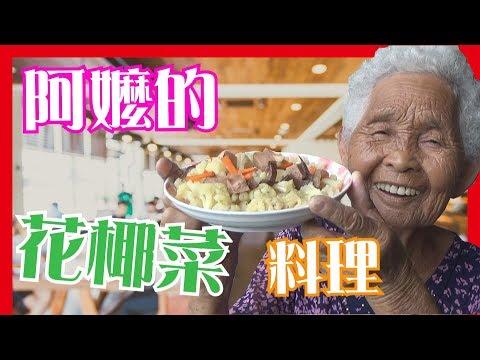 Xxx Mp4 如何做簡單的【炒花椰菜】料理│6Yo食堂 48│6YingWei快樂姊 快樂嬤│台灣美食、小吃、做法、食譜、古早味、素食 3gp Sex
