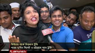 ট্রফি দেখতে যমুনা ফিউচার পার্কে দর্শকদের উপচে পড়া ভিড়   Jamuna TV