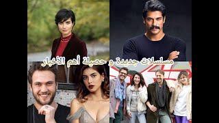 مسلسلات تركية  الموسم الجديد و حصيلة أخبار الدراما التركية