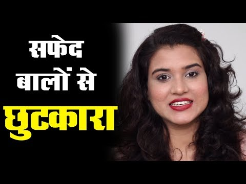 How to Get Rid of Grey Hair (Grey Hair to Black Naturally) - Hindi
