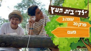 ילדי בית העץ עונה 3 | פרק 20 - פעם  | שידורי בכורה ביוטיוב 🔥