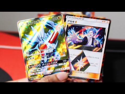 SHINE, DIALGA, SHINE!! - Ultra Prism Booster Box Opening! (Ultra Sun) Part 2