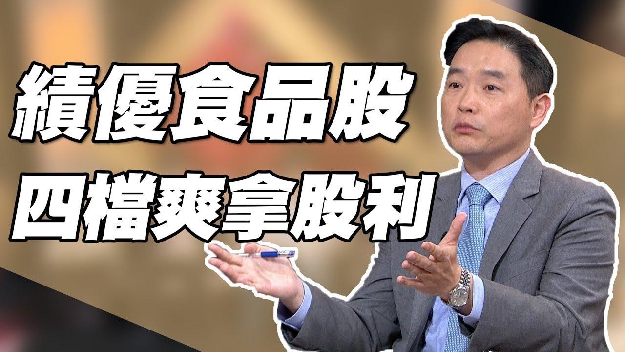 【精華版】配發股利逾十年 四檔績優食品股大公開|孫慶龍