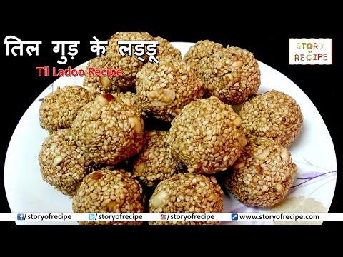 Til Gud Ladoo Recipe, Til Ke Laddu Recipe In Hindi, Makar Sankranti special recipes