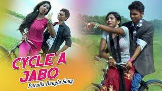 Purulia Song 2017 | Cycle E Jabo | Sailen | Bengali/ Bangla Video Song Album - Kamlawali