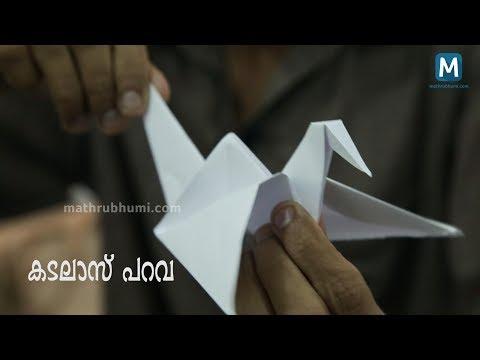 How to make a Paper bird