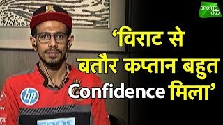 'Virat Has Given Me Good Confidence' | Sports Tak