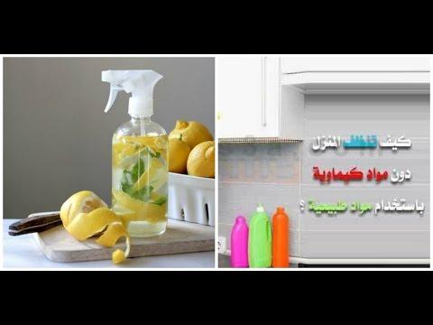 Best Natural cleaning Tips using Lemon/ Lemon benefits for cleaning/ اشتخدامات الليمون المذهلة