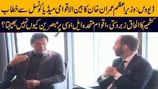 PM Imran Khan speech at International Media Council | Davos