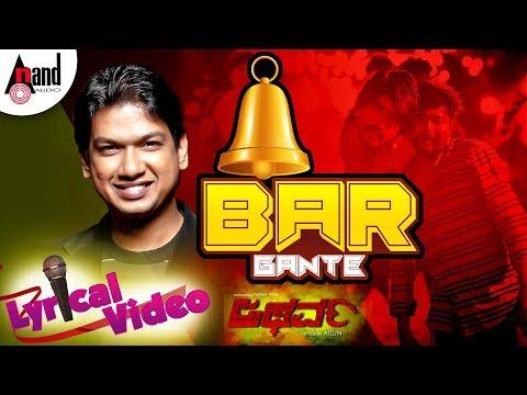 Atharva | BARGANTE | New Lyrical Video 2018 | Vijay Prakash | Pavan Teja | Arun | Mahasimha Movies