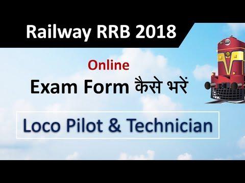 How to fill RRB Railway 2018 Exam Form (Hindi) || RRB रेलवे ALP & technician एग्जाम फॉर्म कैसे भरें