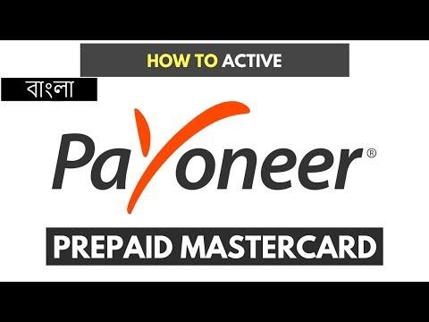 How to Active Payoneer Prepaid MasterCard (Bangla Tutorial)