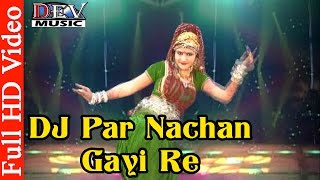 Latest Marwadi DJ Songs | DJ Par Nachan Gayi Re | New Rajasthani Song | Mangal Singh, Yuvraj Mewari