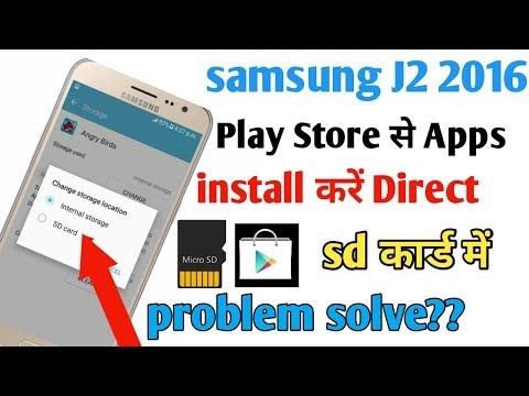 Samsung J2 2016 || इनस्टॉल एप्प डायरेक्ट एसडी कार्ड ? Play Store Apps Direct Install Sd Card/ hindi