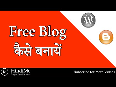 How to Create a Free Blog (Blogger and WordPress) - Free Blog Kaise Banaye