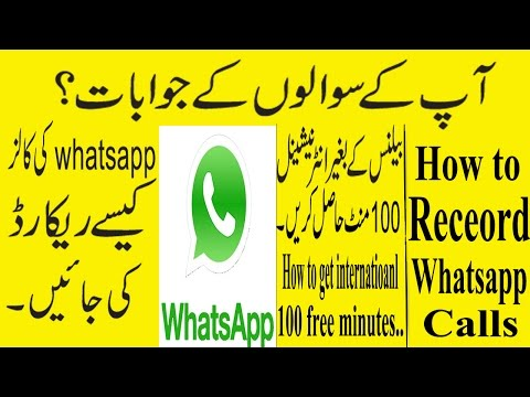 How to record whatsapp Calls Hindi/Urdu